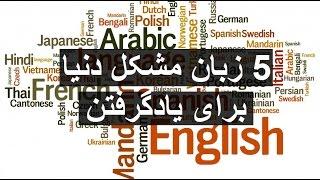 ۵ زبان مشکل دنیا برای یاد گرفتن
