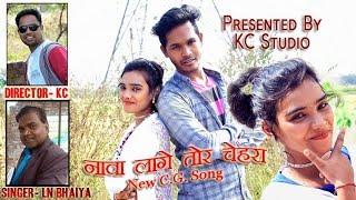 Nawa Lage Tor Chehara    Singer- LN Bhaiya    New CG Song    KC Studio