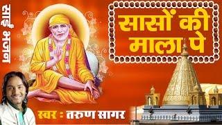 Sanson Ki Mala Pe ॥ सांसों की माला ॥ Tarun Sagar (Zee Sa Re Ga Ma Fame) || Sai Bhajan  #Ambey Bhakti