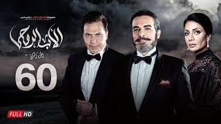 مسلسل الأب الروحي الجزء الثاني | الحلقة الستون | The Godfather Series | Episode 60