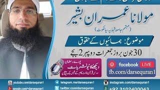 "LIVE: Molana Imran Bashir - Topic ""Humsaion K Huqooq"""