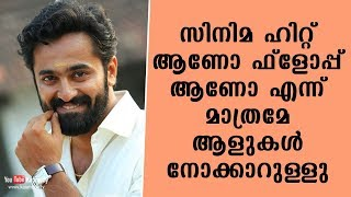 People will only see whether the the film is hit or flop | Unnimukundan