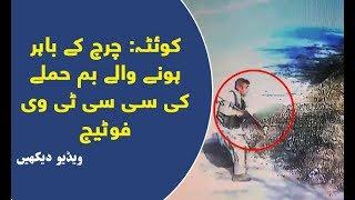 Church kay Bahar Honay Walay Bomb Hamlay ki CCTV Footage