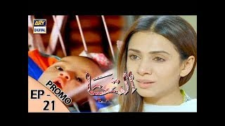 Iltija Episode 21 ( Promo ) - ARY Digital Drama