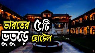 ভারতের ৫ টি কুখ্যাত ভুতুড়ে হোটেল   5 Most Haunted Hotels In India