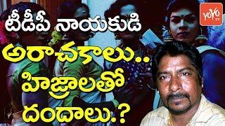 టీడీపీ నాయకుడి అరాచకాలు.. హిజ్రాలతో దందాలు? | TDP Leader Arrested on Hijra Racket Case | YOYO TV