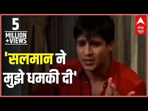 Xxx Mp4 Salman Threatened Me Vivek Oberoi 3gp Sex