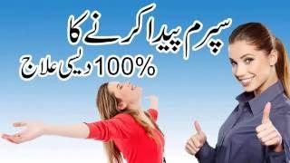 Sperm Paida karne ka desi ilaj  |  how to increase sperm count