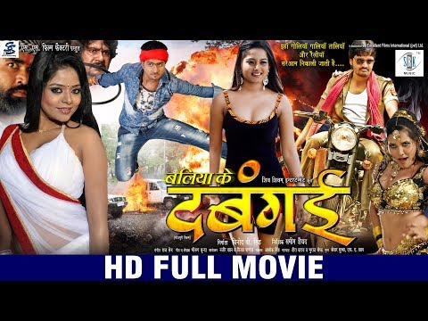 Xxx Mp4 DABANGAI Superhit Full Bhojpuri Movie 2017 Manoj R Pandey Priya Sharma Anjana Singh Udhari Babu 3gp Sex
