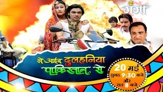 LE AAYIB DULHANIYA PAKISTAN SE | World Telivision Premier On Big Ganga 20.05.2017 (Saturday)