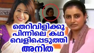 വെളിപ്പെടുത്തി അനിത നായർ | Anitha Nair talks about lakshmi nair behaviour!