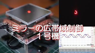 VCMを使用したミラーの広帯域制御(Wideband control of mirror using VCM)