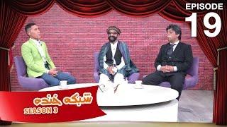 شبکه خنده - فصل سوم - قسمت نوزدهم / Shabake Khanda - Season 3 - Episode 19