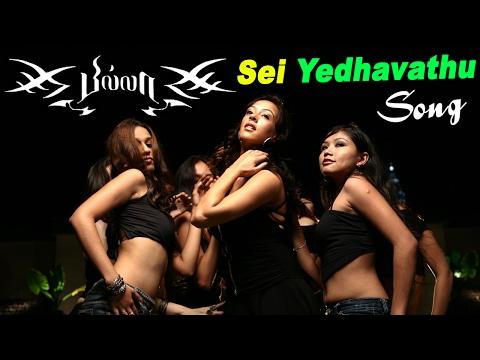Billa | Billa Songs | Billa Video Songs | Sei Yedhavathu Sei Video Song | Yuvan Songs | Ajith Songs