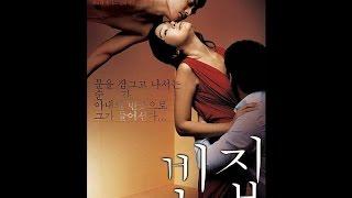 Bin-jip (3-Iron) (Hierro 3, Kim Ki-duk, 2004) (Subtítulos español)