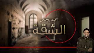 """رعب احمد يونس - """"الشقة"""" - قصص قصيره 13"""
