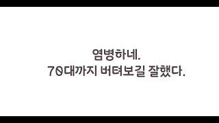염병하네, 70까지 버텨보길 잘했다 #박막례이대로죽을순없다