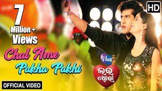 Chal Ame Pakha Pakhi |Official Video Song | Swaraj, Bhumika | Tu Mo Love Story | TCP