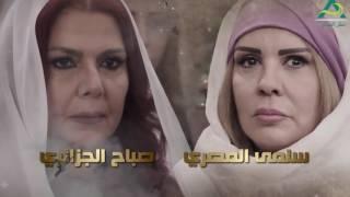 مسلسل عطر الشام الجزء الثاني الحلقة 1 الاولى  كاملة - Etr Al Shaam 2 ـ HD