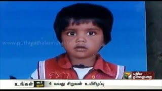 Four year old killed in an accident involving school vehicle neat Thuraiyur, Trichy district