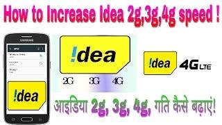 How to Increase Idea 2g,3g,4g speed ! आइडिया 2g, 3g, 4g, स्पीड कैसे बढ़ाएं!