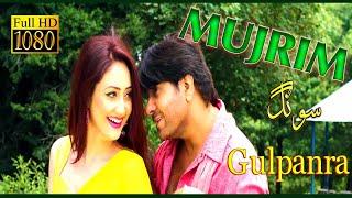 Arbaz Khan and Sunbal Khan New Film MUJRIM Song - Tore Sterge Tore Ka Film- MUJRIM