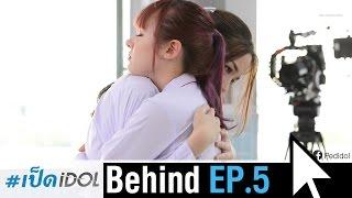 [Behind EP.5] เปิดภาพเบื้องหลัง #เป็ดidol