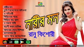 Ranu Kishore - Narir Mon (নারীর মন) Bangla Full Album Song Bulbul Audio / Official Full Album Jukbox