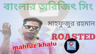 mahfuzur rahman (roasted) || bangla funny video 2017 || wsm the hunter
