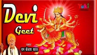 देवी गीत (बिल्वेरिया)। Devi Geet (Bilveriya) | Bhojpuri Devotional | by Ram Kailash Yadav