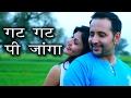 Gat Gat Pi Janga पेग समझ के Whisky का । Mukesh Fouji   Gori Rani   New Haryanvi Song 2017  NDJ Music
