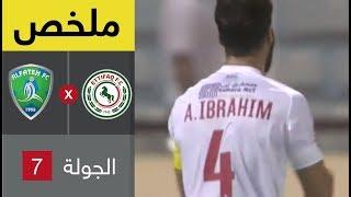 ملخص مباراة الفتح و الاتفاق فى الجولة السابعة من الدوري السعودي للمحترفين