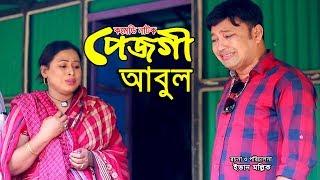 Pagji abul 2018 | পেজগী আবুল | বাংলা সুপার কমেডি নাটক | ইভান মল্লিক