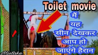 Toilet ek Prem Katha Mistake - Toilet Ek Prem Katha Official movie Mistake 2017 - Akshay Kumar Movie