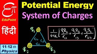 🔴 Electric Potential Energy for SYSTEM of CHARGES || in HINDI