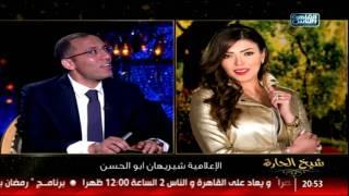 شيخ الحارة   خالد صلاح عن شريهان ابوالحسن    حبى الوحيد!