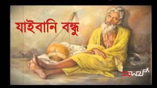 Jaibane Bondhu By Gamcha Palash (যাইবানি বন্ধু)   lalon fakir New Bangla Song 2018