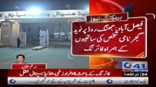 فیصل آباد جھنگ روڈ پر فائرنگ سے 4 افراد ذخمی
