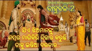 Khanti Berhampuriya Bahubali 2   Berhampur Comedy Video   Indian Comedy Movies Ft. Berhampuria Maza