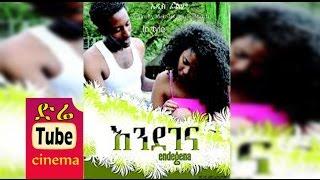Endegena (እንደገና) Latest Ethiopian Movie from DireTube Cinema