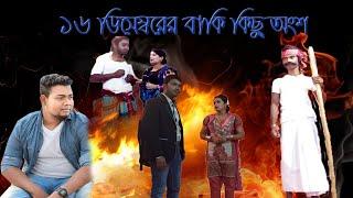 Rosia Rosia Full Video /রোশিয়া বাংলা গান 2018,,,,,,,,,,,,,