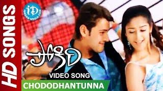Chododhantunna Video Song - Pokiri Movie || Mahesh Babu || Ileana || Mani Sharma