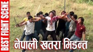 खतरा नेपाली भिडन्त हेर्नुहोस्     Nepali Epic Fight Scene    Movie Clip