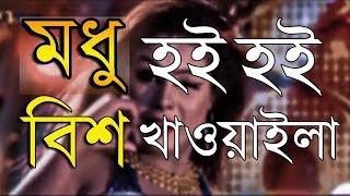 modhu hoi hoi bish khawaila remix  (Herd Dance Mix) Bangla Dj Song By Dj Anik Mix