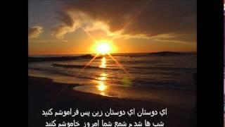 Ustad Sarahang Rag: Jogia and Ghazal e اي دوستان اي دوستان