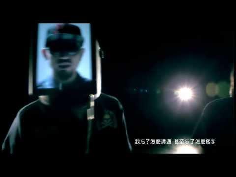 Xxx Mp4 MC HotDog熱狗 離開 Official MV 3gp Sex