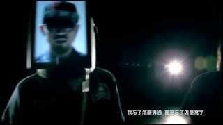 """MC HotDog熱狗 """"離開"""" official MV"""