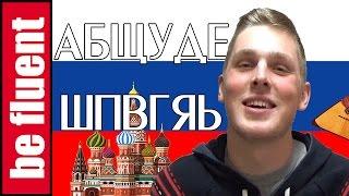 Russian Alphabet | Russian Language
