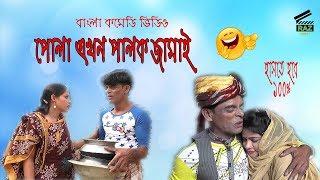 পোলা এখন পালক জামাই I Pola Ekhon Palok Jamai I Panku Vadaima I Koutuk I Bangla Comedy 2018
