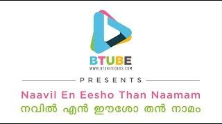 Naavil En Eesho Than naamam - നാവിൽ എൻ ഈശോ തൻ നാമം